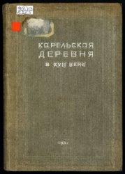Мюллер Р.Б. (сост.). Карельская деревня в XVII веке: сборник документов