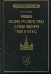 Латкин В.Н. Учебник истории русского права периода империи (XVIII и XIX вв. ...