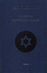 Гюнтер Ганс. Расология еврейского народа