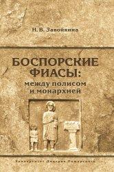 Завойкина Н. В. Боспорские фиасы: между полисом и монархией