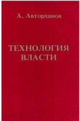 Авторханов А.Г. Технология власти