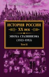 Зубов А.Б. (ред.) История России XX век. Том 2. Эпоха сталинизма (1923-1953 ...