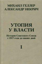 Геллер М., Некрич А. Утопия у власти: история Советского Союза с 1917 года  ...