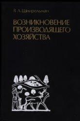 Шнирельман В.Л. Возникновение производящего хозяйства. Проблема первичных и ...