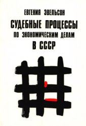 Эвельсон Е. Судебные процессы по экономическим делам в СССР