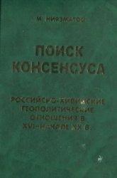 Ниязматов М. Поиск консенсуса. Российско-хивинские геополитические отношени ...