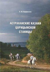 Перфильева К.Е. (авт.-сост.) Астраханские казаки Царицынской станицы. В 2-х ...