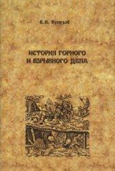 Кутузов Б.Н. История горного и взрывного дела
