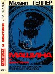 Геллер М.Я. Машина и винтики. История формирования советского человека