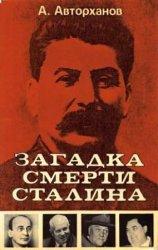 Авторханов А.Г. Загадка смерти Сталина