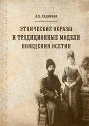 Хадикова А.Х. Этнические образы и традиционные модели поведения осетин