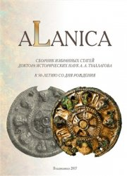 Туаллагов A.A. Alanica. Сборник избранных статей доктора исторических наук  ...