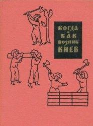 Брайчевский М.Ю. Когда и как возник Киев