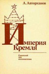 Авторханов А.Г. Империя кремля. Советский тип колониализма