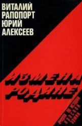 Рапопорт В., Алексеев Ю. Измена Родине. Очерки по истории Красной армии