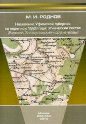 Роднов М.И. Население Уфимской губернии по переписи 1920 года. Этнический с ...