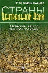Мукимджанова Р.М. Страны Центральной Азии. Азиатский вектор внешней политик ...