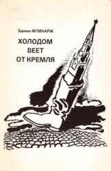 Млинарж З. Холодом веет от Кремля