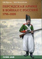 Кругов А., Нечитайлов М. Персидская армия в войнах с Россией. 1796-1828 гг