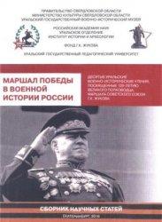 Сперанский А.В. (гл. ред.) Маршал Победы в военной истории России