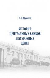Моисеев С.Р. История центральных банков и бумажных денег