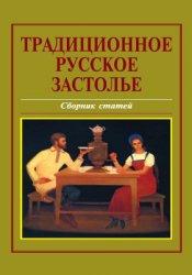 Каргин А.С. (отв. ред.) Традиционное русское застолье