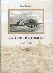 Ханевич В.А. Католики в Томске (1604-1917 гг.). Oчерки истории