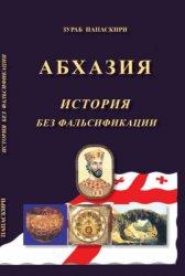 Папаскири Зураб. Абхазия. История без фальсификации