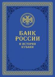 Алексеев Н.А., Колесов В.И., Турьялай С.В. Банк России в истории Кубани