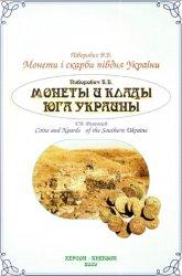 Пиворович В.Б. Монеты и клады юга Украины