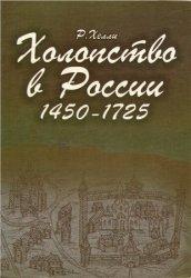 Хелли Р. Холопство в России 1450–1725