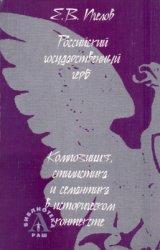 Пчелов Е.В. Российский государственный герб. Композиция, стилистика и семан ...