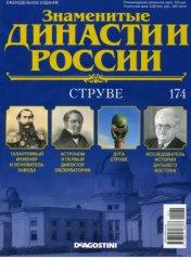 Знаменитые династии России 2017 №174. Струве