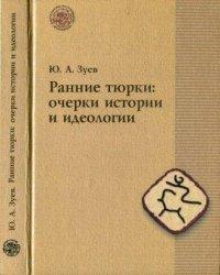 Зуев Ю.А. Ранние тюрки: очерки истории и идеологии