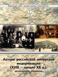 Побережников И.В. (ред.) Акторы российской имперской модернизации (XVIII -  ...