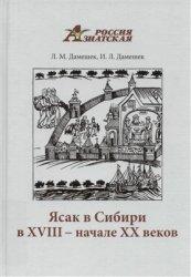 Дамешек Л.М., Дамешек И.Л. Ясак в Сибири в XVIII - начале XX века