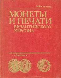Соколова И.В. Монеты и печати византийского Херсона