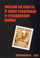 Шишкин В.И. (ред.) Письма во власть в эпоху революции и гражданской войны ( ...