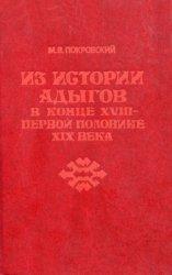 Покровский М.В. Из истории адыгов в конце XVIII - первой половине XIX века: ...