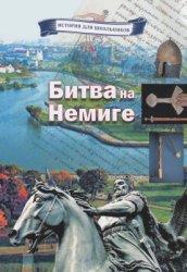 Касович А.В. и др. Битва на Немиге