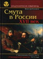 Козляков В. Н. Смута в России. XVII век.