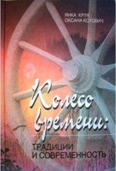 Крук Я, Котович О. Колесо времени: традиции и современность