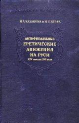 Казакова Н.А. , Лурье Я.С. Антифеодальные еретические движения на Руси XIV  ...