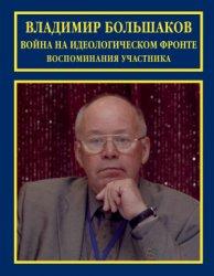 Большаков В.В. Война на идеологическом фронте