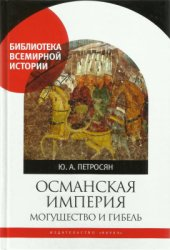 Петросян Ю.А. Османская империя. Могущество и гибель