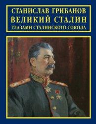 Грибанов С.В. Великий Сталин глазами сталинского сокола