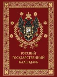 Чернозатонский И.А. (сост.) Русский государственный календарь