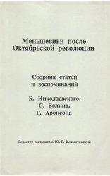 Фельштинский Ю. (ред.) Меньшевики после Октябрьской революции