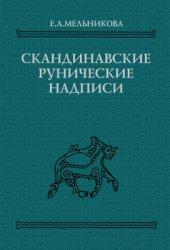 Мельникова Е.А. Скандинавские рунические надписи. Тексты, перевод, коммента ...