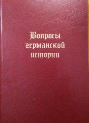 Бобылева С.И. (ред.) Вопросы германской истории